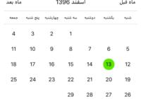Persian Calendar Picker For React Native